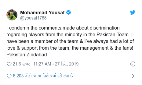 Twitter post by @yousaf1788: I condemn the comments made about discrimination regarding players from the minority in the Pakistan Team. I have been a member of the team & I've always had a lot of love & support from the team, the management & the fans! Pakistan Zindabad
