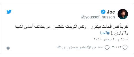 تويتر رسالة بعث بها @youssef_hussen: تقريباً نفس الحادث بيتكرر .. ونفس التويتات بتتكتب .. مع إختلاف أسامى الشهدا والتواريخ  ( #المنيا