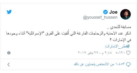 """تويتر رسالة بعث بها @youssef_hussen: مسابقة للتحدي ..اذكر عدد الأحذية والزجاجات الفارغة التي أُلقيت على الفرق """"الإسرائلية"""" أثناء وجودها في الإمارات ؟  #قطر_الامارات"""