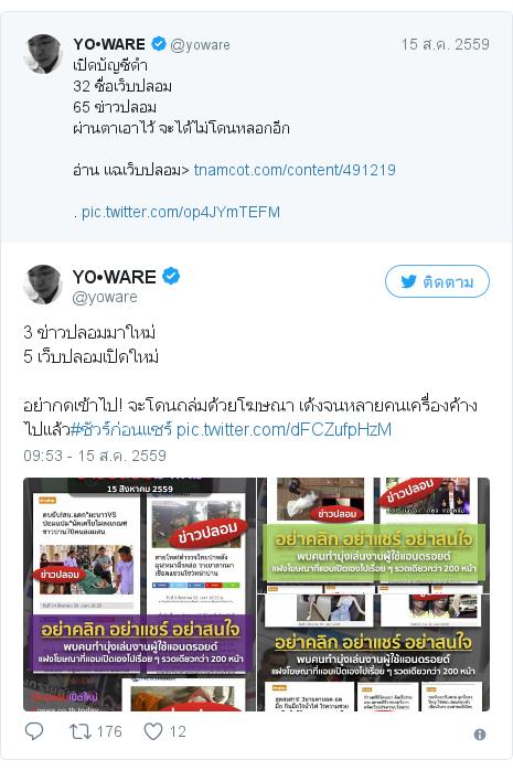 Twitter โพสต์โดย @yoware: 3 ข่าวปลอมมาใหม่5 เว็บปลอมเปิดใหม่อย่ากดเข้าไป! จะโดนถล่มด้วยโฆษณา เด้งจนหลายคนเครื่องค้างไปแล้ว#ชัวร์ก่อนแชร์ pic.twitter.com/dFCZufpHzM