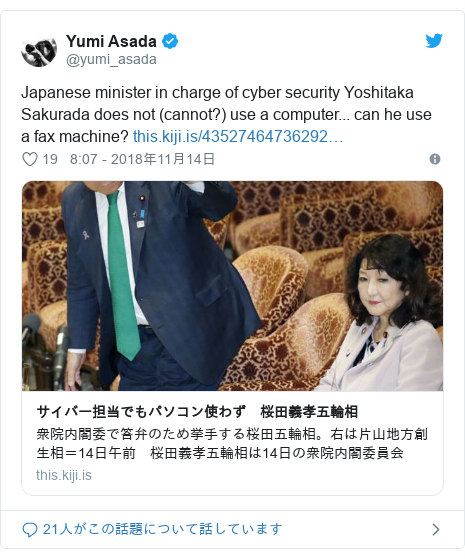 Twitter post by @yumi_asada: Japanese minister in charge of cyber security Yoshitaka Sakurada does not (cannot?) use a computer... can he use a fax machine?