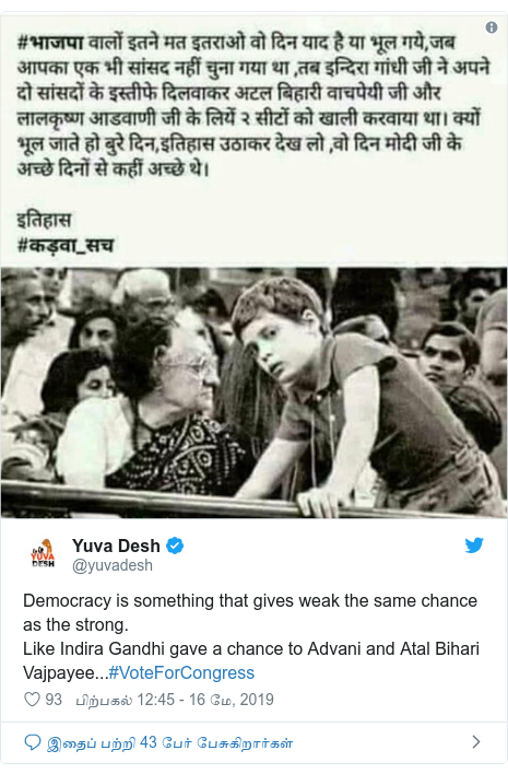 டுவிட்டர் இவரது பதிவு @yuvadesh: Democracy is something that gives weak the same chance as the strong. Like Indira Gandhi gave a chance to Advani and Atal Bihari Vajpayee...#VoteForCongress