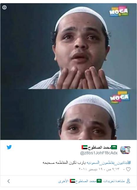 تويتر رسالة بعث بها @z8bs1JohFf8cAdx: #لبنانيون_يقاطعون_السعوديه يارب تكون المقاطعه صحيحه