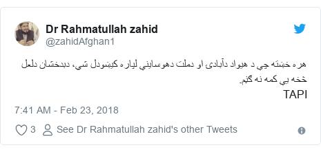 د @zahidAfghan1 په مټ ټویټر  تبصره : هره خښته چې د هيواد دآبادۍ او دملت دهوساينې لپاره کيښودل شي، دبدخشان دلعل څخه يې کمه نه ګڼم.TAPI