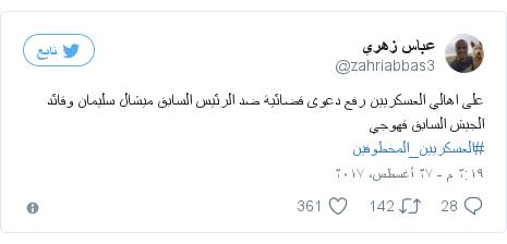 تويتر رسالة بعث بها @zahriabbas3