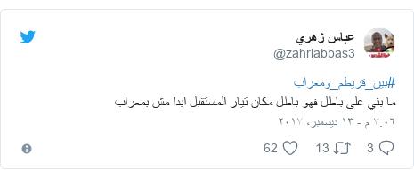 تويتر رسالة بعث بها @zahriabbas3: #بين_قريطم_ومعراب ما بني على باطل فهو باطل مكان تيار المستقبل ابدا مش بمعراب