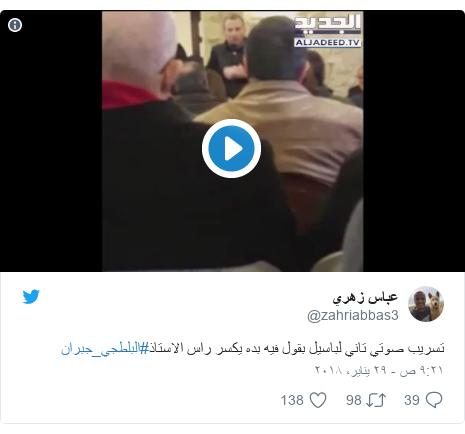 تويتر رسالة بعث بها @zahriabbas3: تسريب صوتي تاني لباسيل بقول فيه بده يكسر راس الاستاذ#البلطجي_جبران