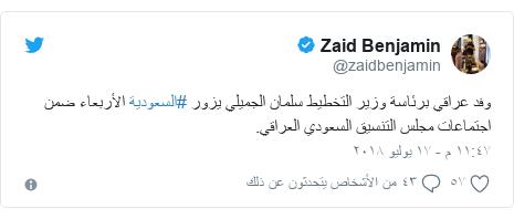 تويتر رسالة بعث بها @zaidbenjamin: وفد عراقي برئاسة وزير التخطيط سلمان الجميلي يزور #السعودية الأربعاء ضمن اجتماعات مجلس التنسيق السعودي العراقي.