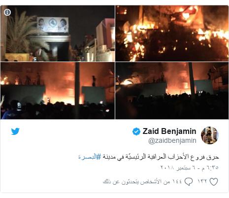 تويتر رسالة بعث بها @zaidbenjamin: حرق فروع الأحزاب العراقية الرئيسيّة في مدينة #البصرة