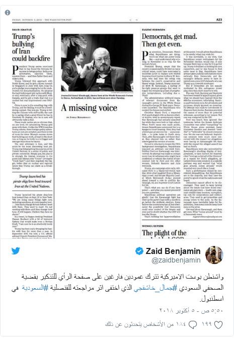 تويتر رسالة بعث بها @zaidbenjamin: واشنطن بوست الاميركية تترك عمودين فارغين على صفحة الرأي للتذكير بقضية الصحفي السعودي #جمال_خاشقجي الذي اختفى اثر مراجعته للقنصلية #السعودية  في اسطنبول.