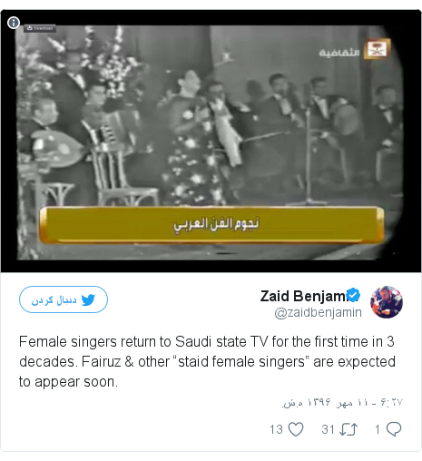 "پست توییتر از @zaidbenjamin: Female singers return to Saudi state TV for the first time in 3 decades. Fairuz & other ""staid female singers"" are expected to appear soon. pic.twitter.com/cR5OCEFiv0"