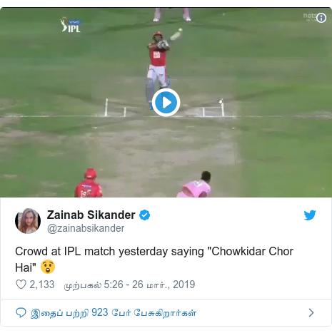"""டுவிட்டர் இவரது பதிவு @zainabsikander: Crowd at IPL match yesterday saying """"Chowkidar Chor Hai"""" 😲"""
