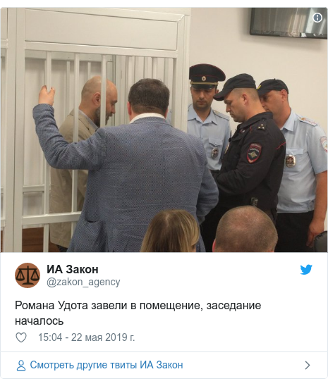 Twitter пост, автор: @zakon_agency: Романа Удота завели в помещение, заседание началось