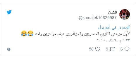 تويتر رسالة بعث بها @zamalek10629987: #محرز_في_ليفربوللأول مرة في التاريخ المصريين والجزائريين هيشجعوا فريق واحد 😂😂