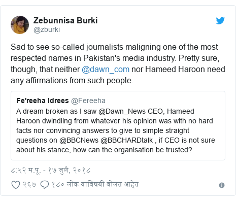 Twitter post by @zburki: Sad to see so-called journalists maligning one of the most respected names in Pakistan's media industry. Pretty sure, though, that neither @dawn_com nor Hameed Haroon need any affirmations from such people.