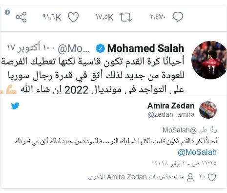 تويتر رسالة بعث بها @zedan_amira: أحيانًا كرة القدم تكون قاسية لكنها تعطيك الفرصة للعودة من جديد لذلك أثق في قدرتك @MoSalah