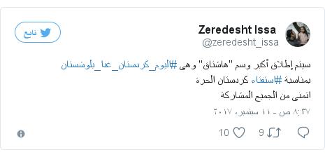 """تويتر رسالة بعث بها @zeredesht_issa: سيتم إطلاق أكبر وسم """"هاشتاق"""" وهى #اليوم_كردستان_غدا_بلوشستان بمناسبة #استفتاء كردستان الحرةاتمنى من الجميع المشاركة"""