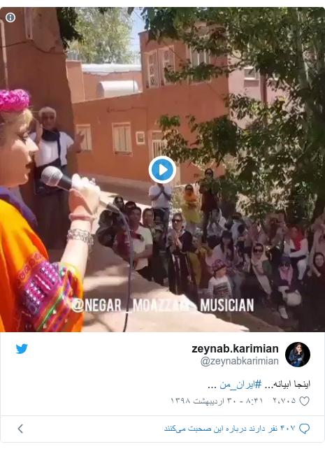 پست توییتر از @zeynabkarimian: اینجا ابیانه... #ایران_من ...