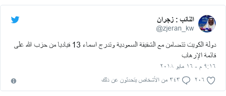تويتر رسالة بعث بها @zjeran_kw: زجران  دولة الكويت تتضامن مع الشقيقة السعودية وتدرج اسماء 13 قياديا من حزب الله على قائمة الإرهاب
