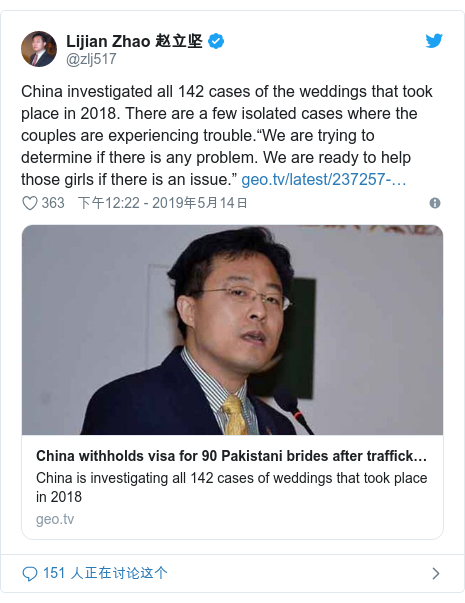 """Twitter 用户名 @zlj517: China investigated all 142 cases of the weddings that took place in 2018. There are a few isolated cases where the couples are experiencing trouble.""""We are trying to determine if there is any problem. We are ready to help those girls if there is an issue."""""""