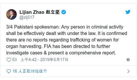 Twitter 用户名 @zlj517: 3/4 Pakistani spokesman  Any person in criminal activity shall be effectively dealt with under the law. It is confirmed there are no reports regarding trafficking of women for organ harvesting. FIA has been directed to further investigate cases & present a comprehensive report.