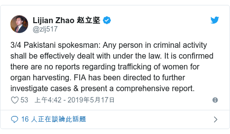 Twitter 用戶名 @zlj517: 3/4 Pakistani spokesman  Any person in criminal activity shall be effectively dealt with under the law. It is confirmed there are no reports regarding trafficking of women for organ harvesting. FIA has been directed to further investigate cases & present a comprehensive report.