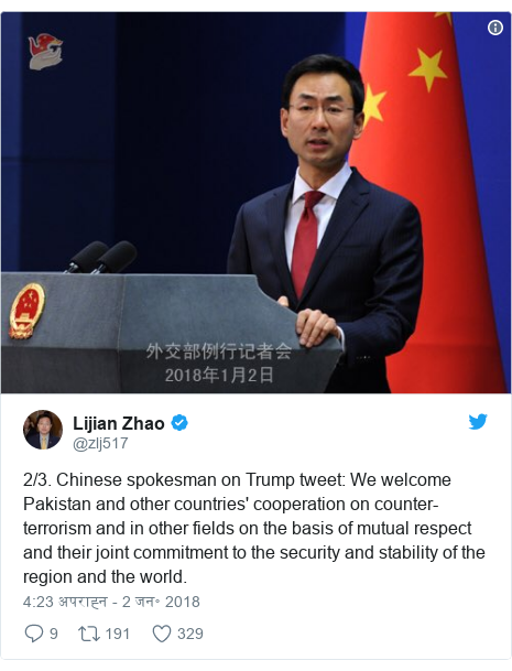 ट्विटर पोस्ट @zlj517: 2/3. Chinese spokesman on Trump tweet  We welcome Pakistan and other countries' cooperation on counter-terrorism and in other fields on the basis of mutual respect and their joint commitment to the security and stability of the region and the world.
