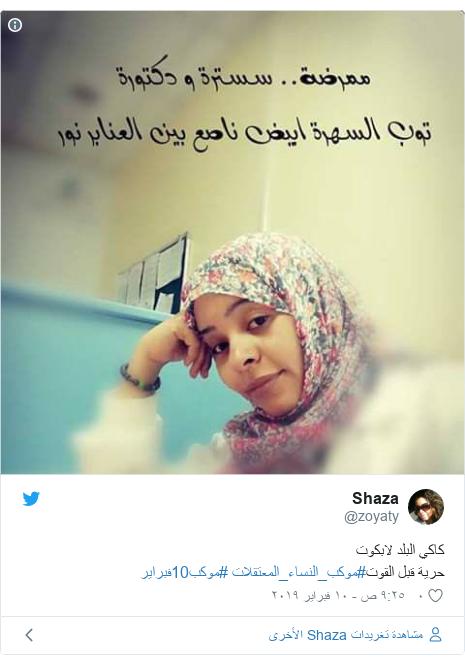 تويتر رسالة بعث بها @zoyaty: كاكي البلد لابكوت حرية قبل القوت#موكب_النساء_المعتقلات #موكب10فبراير