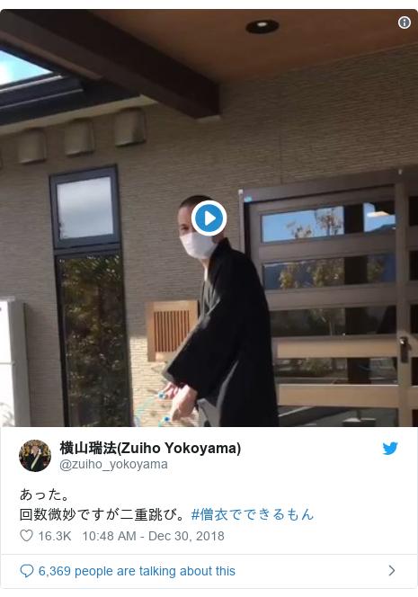 Twitter post by @zuiho_yokoyama: あった。回数微妙ですが二重跳び。#僧衣でできるもん