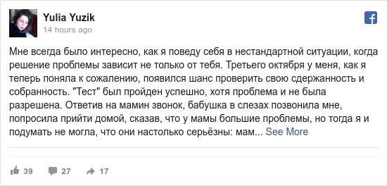 Facebook пост, автор: Yulia: Мне всегда было интересно, как я поведу себя в нестандартной ситуации, когда решение проблемы зависит не только от тебя....