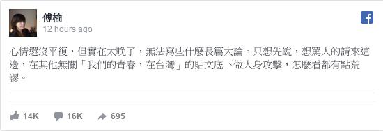 Facebook 用戶名 榆: 心情還沒平復,但實在太晚了,無法寫些什麼長篇大論。只想先說,想罵人的請來這邊,在其他無關「我們的青春,在台灣」的貼文底下做人身攻擊,怎麼看都有點荒謬。