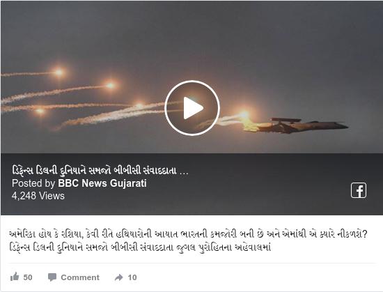 Facebook post by BBC News Gujarati: અમેરિકા હોય કે રશિયા, કેવી રીતે હથિયારોની આયાત ભારતની કમજોરી બની છે અને એમાંથી એ ક્યારે નીકળશે? ડિફેન્સ ડિલની દુનિયાને સમજો બીબીસી સંવાદદાતા જુગલ પુરોહિતના અહેવાલમાં