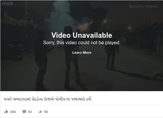 Facebook post by BBC News Gujarati: જ્યારે અમદાવાદમાં સેંકડોના ટોળાએ પોલીસ પર પથ્થરમારો કર્યો