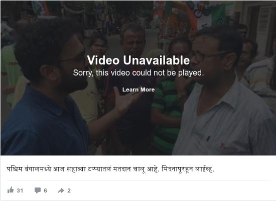 Facebook post by BBC News Marathi: पश्चिम बंगालमध्ये आज सहाव्या टप्प्यातलं मतदान चालू आहे. मिदनापूरहून लाईव्ह.