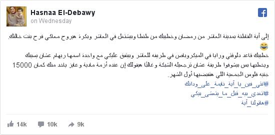 فيسبوك رسالة بعث بها Hasnaa