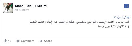 فيسبوك رسالة بعث بها Abdelillah: #فكرة_مزيانة المغرب يقرر اعتماد الإخصاء الجراحي لمغتصبي الأطفال والقاصرات وإنهاء رغباتهم الجنسية 》ماتكنوش كذبة ابريل زعما