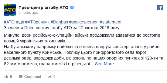 Facebook допис, автор: Прес-центр штабу АТО: #АТОподії #АТОречник #Donbas #spokesperson #statement Зведення Прес-центру штабу АТО за 12 лютого 2018 року  Минулої доб...