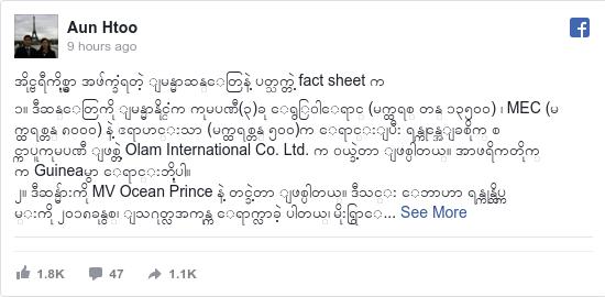 Aun က ဖေ့စ်ဘွတ် တွင် တင်သောပို့စ်: အိုင္ဗရီကို့စ္မွာ အဖ်က္ခံရတဲ့ ျမန္မာဆန္ေတြနဲ့ ပတ္သက္တဲ့ fact sheet က   ၁။ ဒီဆန္ေတြကို ျမန္မာနိုင္ငံက ကုမပဏီ(၃)ခု...