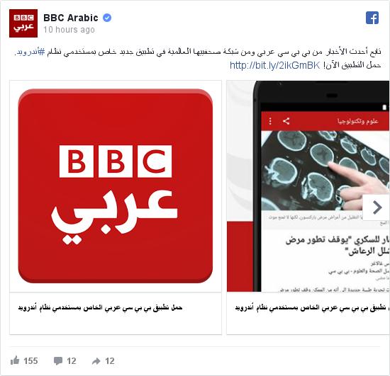 فيسبوك رسالة بعث بها BBC Arabic: تابع أحدث الأخبار من بي بي سي عربي ومن شبكة صحفييها العالمية في تطبيق جديد خاص بمستخدمي نظام #أندرويد. حمل التطبيق الآن! http //bit.ly/2ikGmBK