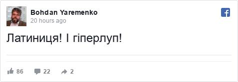 Facebook post by Bohdan: Латиниця! І гіперлуп!