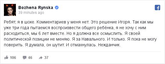 Facebook пост, автор: Bozhena: Ребят, я в шоке. Комментариев у меня нет. Это решение Игоря. Так как мы уже три года пытаемся воспроизвести общего ребён...