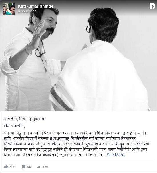 """Facebook post by Kirtikumar: अभिजीत, मित्रा, तू चुकलास!  प्रिय अभिजीत,  """"माझ्या विठ्ठलाला बडव्यांनी घेरलंय"""" असं म्हणत राज ठाकरे यांनी शिवसेनेला 'जय..."""