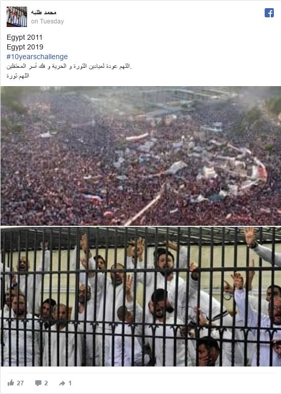 فيسبوك رسالة بعث بها محمد: Egypt 2011 Egypt 2019 #10yearschallenge اللهم عودة لميادين الثورة و الحرية و فك أسر المعتقلين.  اللهم ثورة