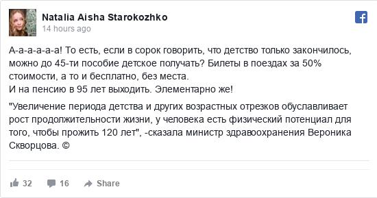 Facebook пост, автор: Natalia: А-а-а-а-а-а! То есть, если в сорок говорить, что детство только закончилось, можно до 45-ти пособие детское получать?...
