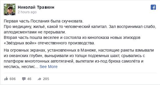 Facebook пост, автор: Николай: Первая часть Послания была скучновата.  Про медицину, жильё, какой то человеческий капитал. Зал воспринимал слабо, аплод...