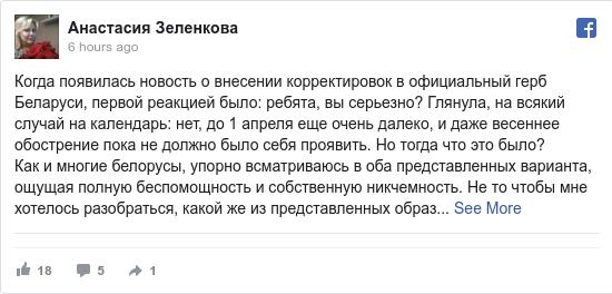 Facebook пост, автор: Анастасия: Когда появилась новость о внесении корректировок в официальный герб Беларуси, первой реакцией было  ребята, вы серьезно?...