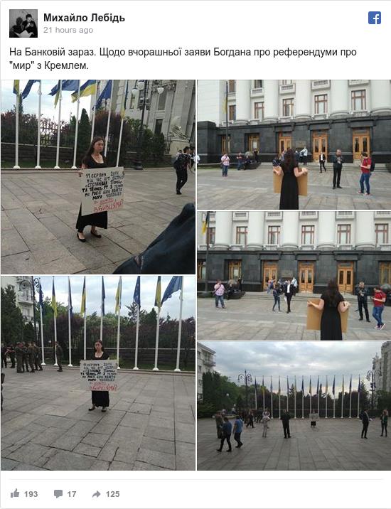 """Facebook допис, автор: Михайло: На Банковій зараз. Щодо вчорашньої заяви Богдана про референдуми про """"мир"""" з Кремлем."""