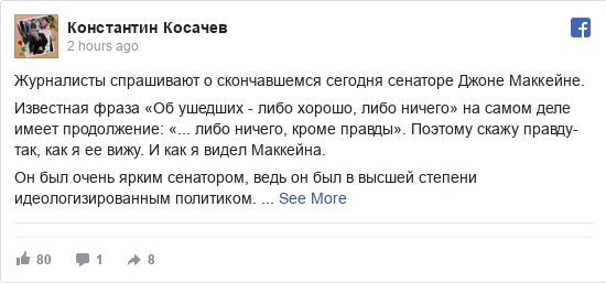 Facebook post, author: Konstantin: Journalists ask about senator John McCain who has died today. The known phrase