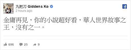 Facebook 用戶名 九把刀 Giddens Ko: 金庸再見,你的小說超好看,華人世界故事之王,沒有之一。