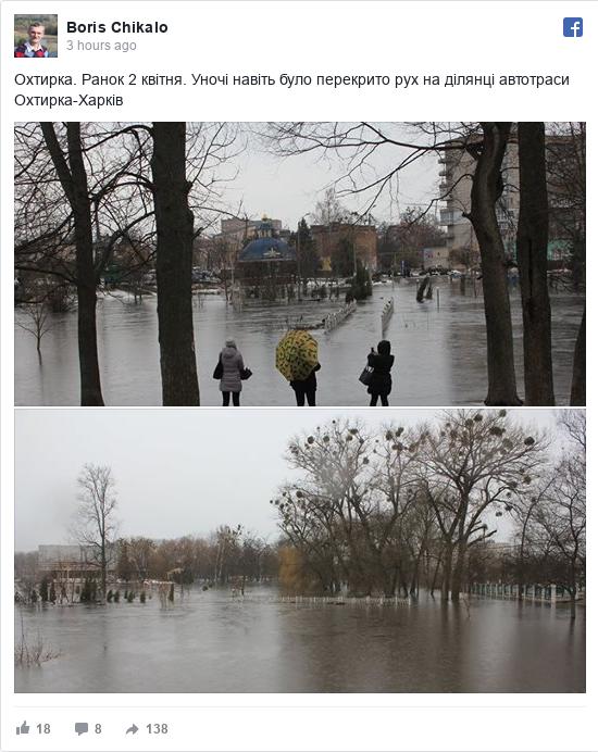 Facebook допис, автор: Boris: Охтирка. Ранок 2 квітня. Уночі навіть було перекрито рух на ділянці автотраси Охтирка-Харків